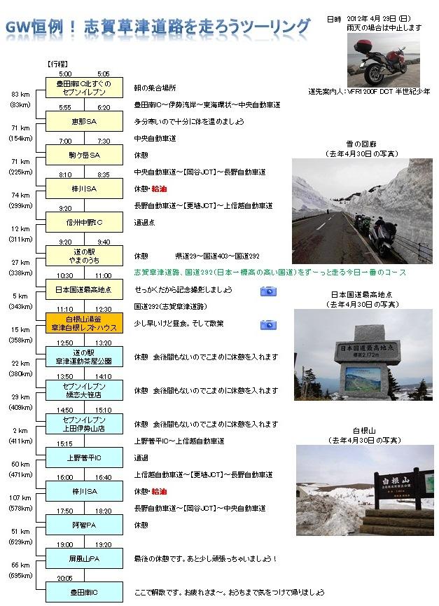 20120429志賀草津道路ツー行程表.jpg